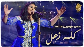 أحلام - كلمه زعل (حفل موازين) | 2018