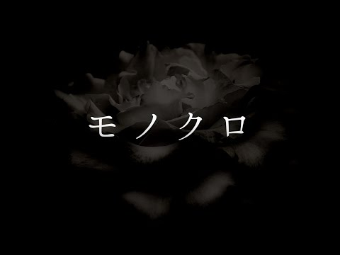 Download Flower 『モノクロ』