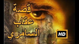 هل تعلم   قصة السامري وكيف عاقبه الله تعالى  قصص سلمان العودة