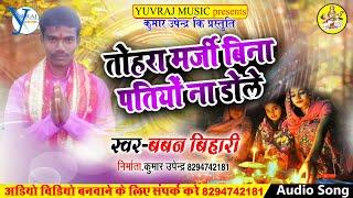 Baban Bihari : तोहरा मर्जी बिना पतियों ना डोले | Tohra Marji Bina Patiyo Na Dole | Yuvraj Music