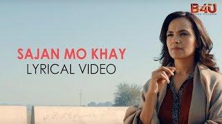 Sajan Mo Khay - Official Lyrics Video | Cake | Aamina Sheikh, Sanam Saeed, Adnan Malik|The Sketches