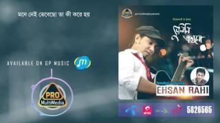 Bhulini Ekhono By Yeazdani Feat. Ehsan Rahi || Official Lyrical Video