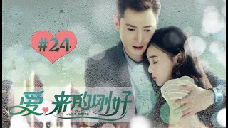 Love, Just Come EP24 Chinese Drama 【Eng Sub】| NewTV Drama