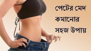 জেনে নিন ব্যায়াম ছাড়া পেটের মেদ কমানোর সহজ উপায়-med komanor upay/easiest way to remove fat.