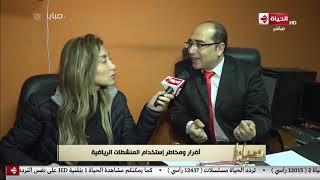 صبايا مع ريهام - د/ محمد الحسانين: أبطال كمال الأجسام يستخدمون حبوب منع الحمل