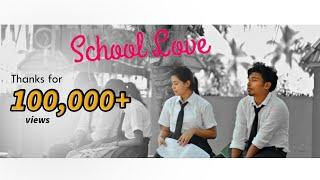 School Love | Official Music Video LOL Pasanga | Sham Teddy