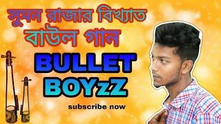 এস কে সুমন রাজার বিখ্যাত বাউল গান   sk sumon razar bikkhato baoul gan  by bullet boyzz
