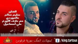 الفنان سليم صالح عالموردي مع عازف الأورغ علي اسماعيل