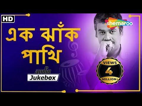 Xxx Mp4 Ek Jhank Pakhi Bangla Modern Songs Srikanto Acharya Audio Jukebox 3gp Sex
