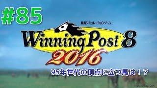 #85 『PS4版ウイニングポスト8 2016実況』 95年世代の頂点に立つ馬は!?