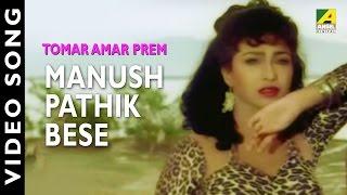 Manush Pathik Beshe | Tomar Amar Prem | Bengali Movie Song | Rituparna, Amin Khan