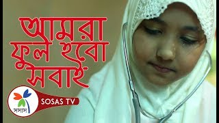 Song: Full hoye Futi - Misti Shurer Resh | Islamic Song by uchcharon & Sosas