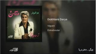Viguen-Dokhtare Darya ویگن ـ دختردریا