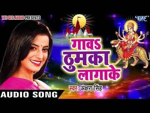 Xxx Mp4 Akshara Singh का सबसे हिट देवी गीत 2017 Gawa Thumka Lagake Superhit Bhojpuri Devi Geet 3gp Sex