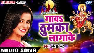 Akshara Singh का सबसे हिट देवी गीत 2017 - Gawa Thumka Lagake - Superhit Bhojpuri Devi Geet