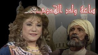 ساعة ولد الهدى ׀ سميحة أيوب –  عبد الله غيث ׀ الحلقة 03 من 30