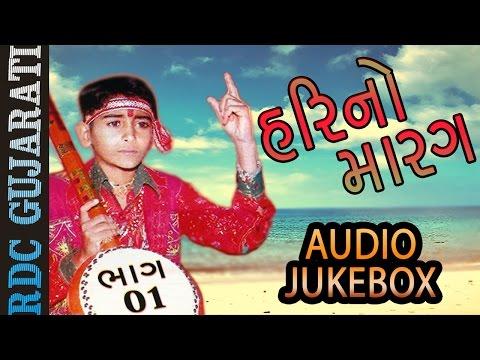 Xxx Mp4 Hari No Marag Part 1 Hari Bharwad Bhajan Audio JUKEBOX Super Hit Gujarati Bhajan EKTA SOUND 3gp Sex