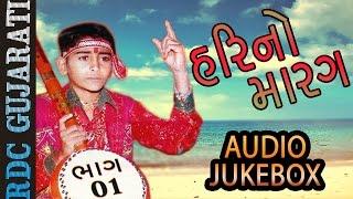 Hari No Marag Part 1 | Hari Bharwad Bhajan | Audio JUKEBOX | Super Hit Gujarati Bhajan | EKTA SOUND