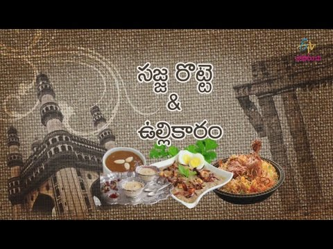 Telangana Special - Making of sajja rotte ullikaram - సజ్జ రొట్టె & ఉల్లికారం