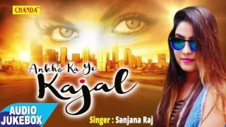 2017 Ka सबसे हिट  गीत - आख्यों का ये काजल || Sanjana Raj || Bhojpuri Hot Songs