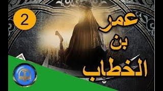 قصة روعة  |  قصص من الزمن القديم  | عمر بن الخطاب 2 - قصص الصحابة