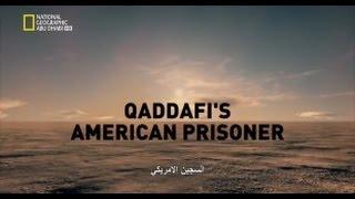 وثائقي مسجون في الغربة : السجين الأمريكي للقذافي Geographic Abu Dhabi HD