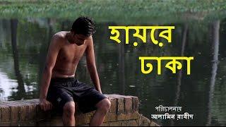 Hayre Dhaka - হায়রে ঢাকা - Bangla Short Film.