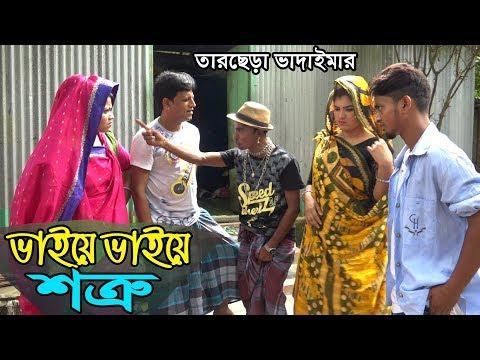Xxx Mp4 ভাইয়ে ভাইয়ে শত্রু Bangla New Natok Tarchera Comedy Sona Mia Rahim Natok 2018 Full HD 3gp Sex