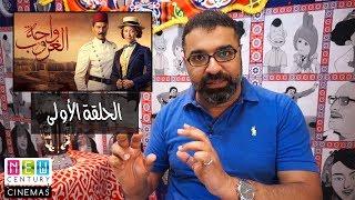 مراجعة مسلسل واحة الغروب   رمضان وأشياء من فيلم جامد   الحلقات من ١ لـ٤