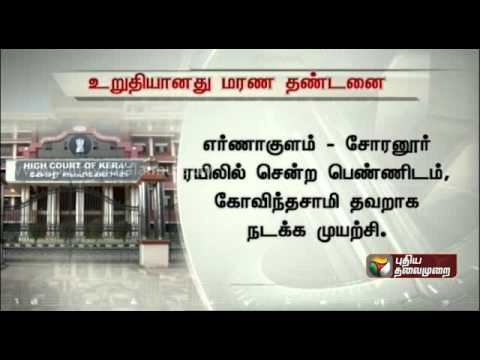 Xxx Mp4 High Court Confirms Death Sentence For Rape In A Train 3gp Sex