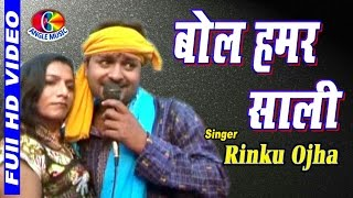 2017 Super Deper Hit Chaita geet बोला हमर साली  Bol Hamar Shali #  Rinku Ojha