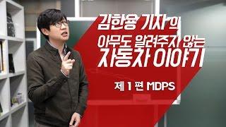 [김알자] 김기자가 알려주는 차 이야기 (1편) - MDPS? EPS? 전자식 파워스티어링?