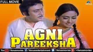 Agni Pareeksha Full Movie | Hindi Movies Bollywood Full Movies | Amol Palekar Movies | Hindi Movies