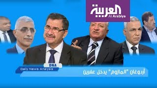 "DNA: أردوغان ""المأزوم"" يدخل عفرين"