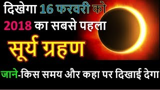 surya grahan 2018 dates and time sun eclipse in india in hindi सूर्य ग्रहण 2018 समय की पूरी जानकारी