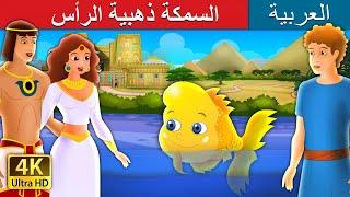 السمكة ذهبية الرأس | | قصص اطفال | حكايات عربية The Golden Headed Fish Story in Arabic