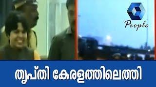 തൃപ്തി ദേശായി കൊച്ചിയിലെത്തി ;വിമാനത്താവളത്തിൽ സംഘപരിവാർ  പ്രതിഷേധം | Trupti Desai Reaches Kerala