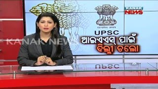 UPSC Preparation of Odia Student
