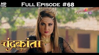 Chandrakanta - 17th February 2018 - चंद्रकांता - Full Episode