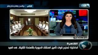 نشرة السابعة من القاهرة والناس 22 يونيو