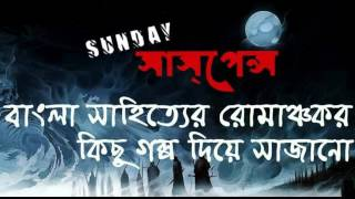 Pret O Manush  By Tushar Kanti Ghosh NEW GOLPO SUNDAY SUSPENSE   YouTube