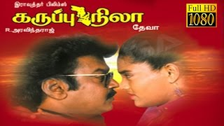 Karuppu Nila | Vijayakanth, Ranjtha, Kusbhoo | Superhit Tamil Movie