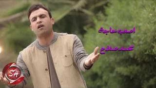 محمد صلاح برومو كليب اصعب حاجة اخراج هانى الزناتى 2018 قريبا على شعبيات