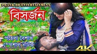 Bangla New Natok 2018 | Pohela Boishakh Bangla New Natok 2018 | পহেলা বৈশাখ নাটক | S Series