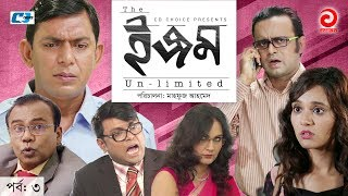 ISM Unlimited | Episode 03 | Bangla Comedy Natok | Chanchal Chowdhury | Fazlur Rahman Babu | Sabila