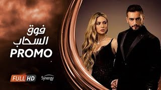 البرومو التشويقي الأول لمسلسل فوق السحاب للنجم هاني سلامة - رمضان ٢٠١٨ |  Promo Fok El Syhab Series