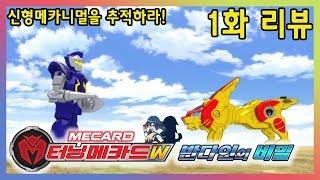 터닝메카드W : 반다인의 비밀 1화 '신형 메카니멀을 추적하라' 리뷰_Turning Mecard W:Secret of Van Dine ep.1 [베리]