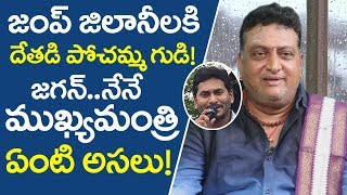 comedian prudhvi about jump jilani leaders in tdp | friday poster