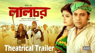 Lalchor Theatrical Trailer | Milon | Mohona Mim | Lalchor Bengali Film 2015