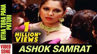 Ashok Samarat Odia Movie    Utha tora pana paturi    Video Song   Arindam, Emeli
